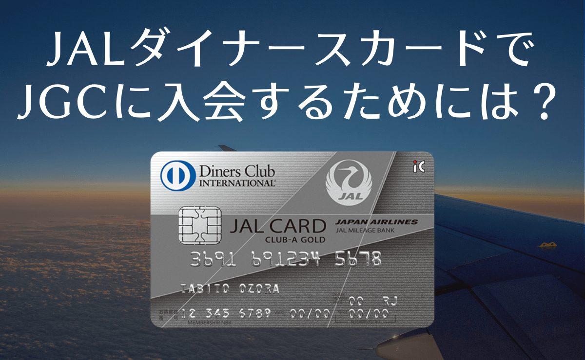 JALダイナースカードでJGCに入会するためには?