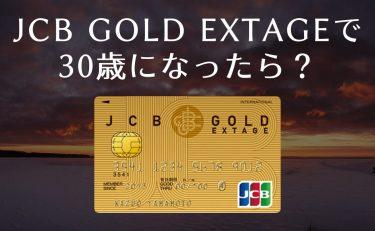 JCB GOLD EXTAGEで30歳になったら強制切り替え?審査の有無