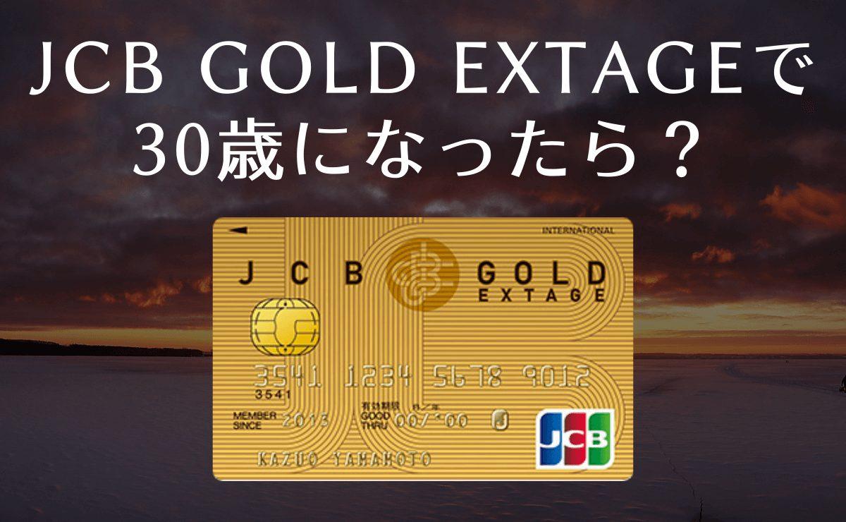 JCB GOLD EXTAGEで30歳になったら