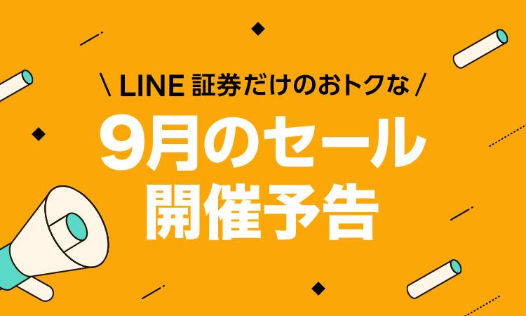 LINE証券のタイムセール