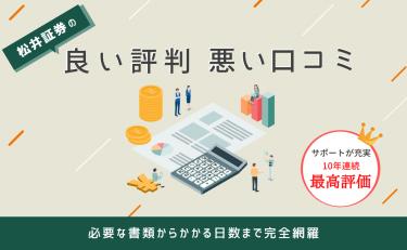 松井証券の良い評判・悪い口コミ|創業100年の安心感は伊達じゃない