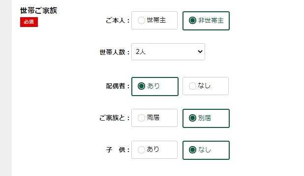 三井住友カード RevoStyleの申込フォーム(世帯ご家族,主婦)