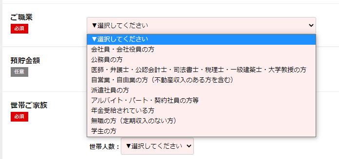 三井住友カード RevoStyleの申込フォーム(職業)
