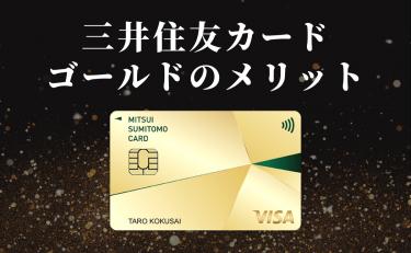 三井住友カード ゴールドのメリット|年会費が安価でステータス抜群