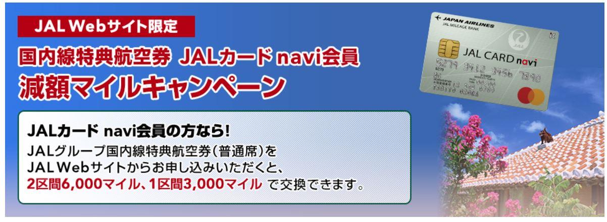 JAL Webサイト限定 国内線特典航空券 JALカード navi会員 減額マイルキャンペーン