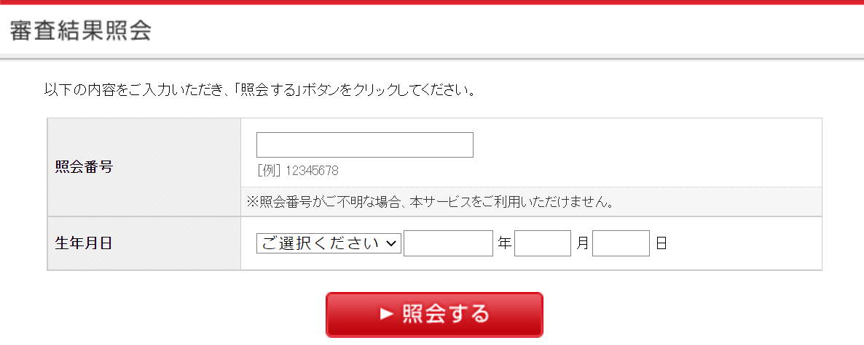 三菱UFJの審査結果照会画面