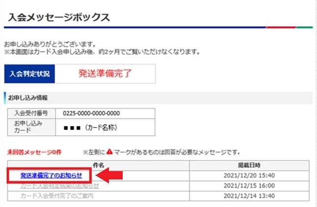JCB 入会メッセージボックスBOX