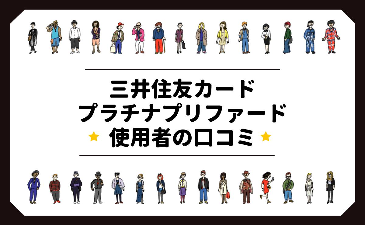 三井住友カード プラチナプリファード使用者の口コミ