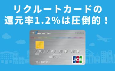 リクルートカードのポイント還元率1.2%は圧倒的!年会費も永年無料