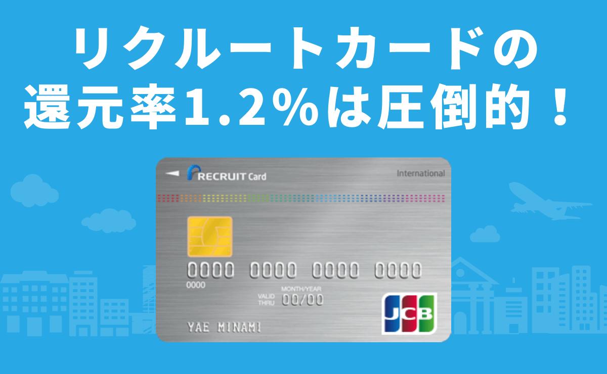 リクルートカードの還元率1.2%は圧倒的!