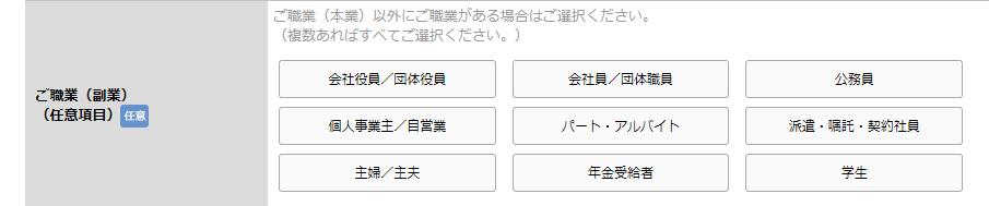 リクルートカードの申込フォーム(副業)