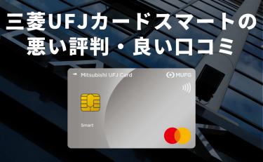 三菱UFJカード スマートの悪い評判・良い口コミ 年会費を無料にする方法