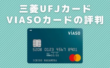 三菱UFJカード VIASOカードの悪い評判・良い口コミ 還元率は低い