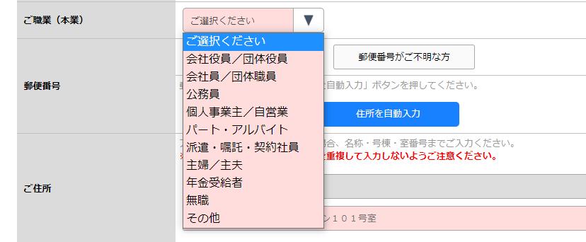 三菱UFJカード VIASOカードの申込フォーム(職業)