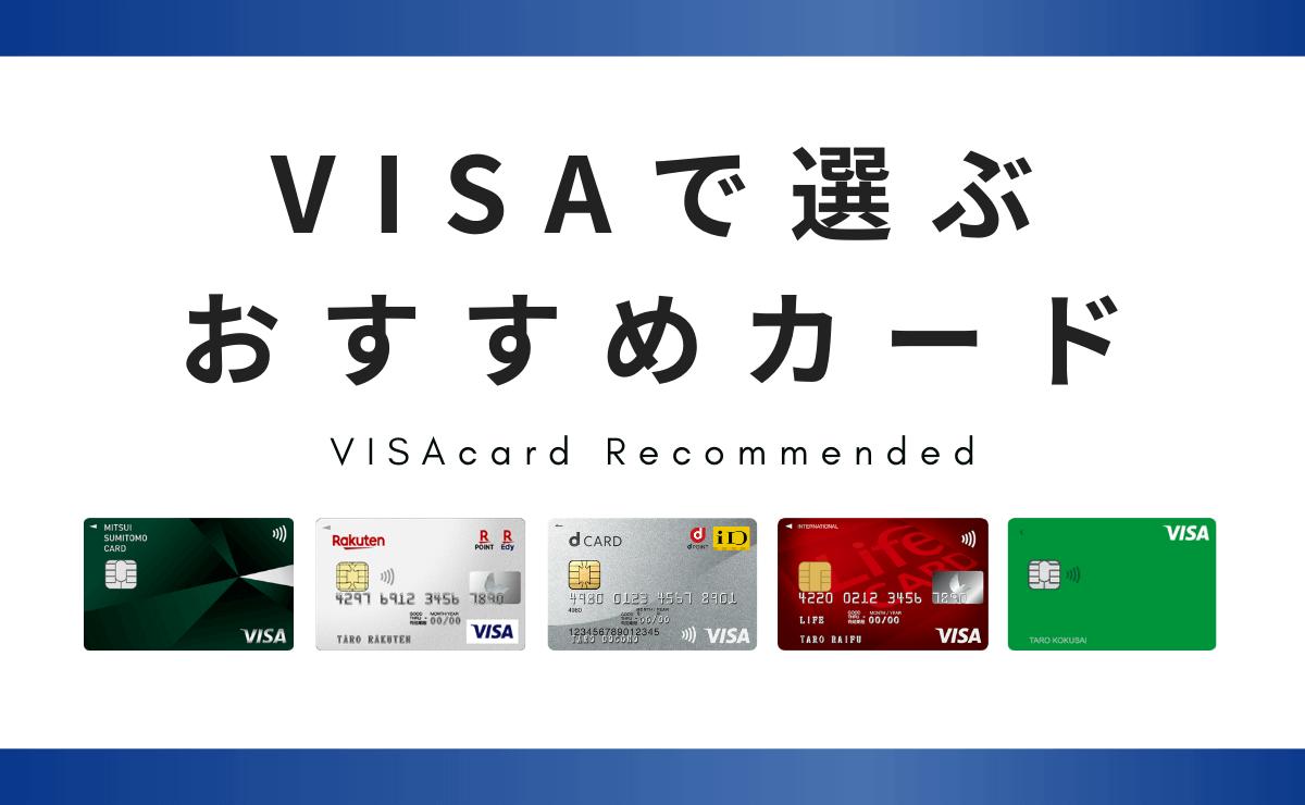 VISAで選ぶおすすめカード