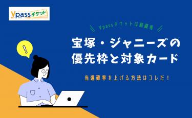Vpassチケットは超優秀!宝塚・ジャニーズ舞台の優先枠と対象カード