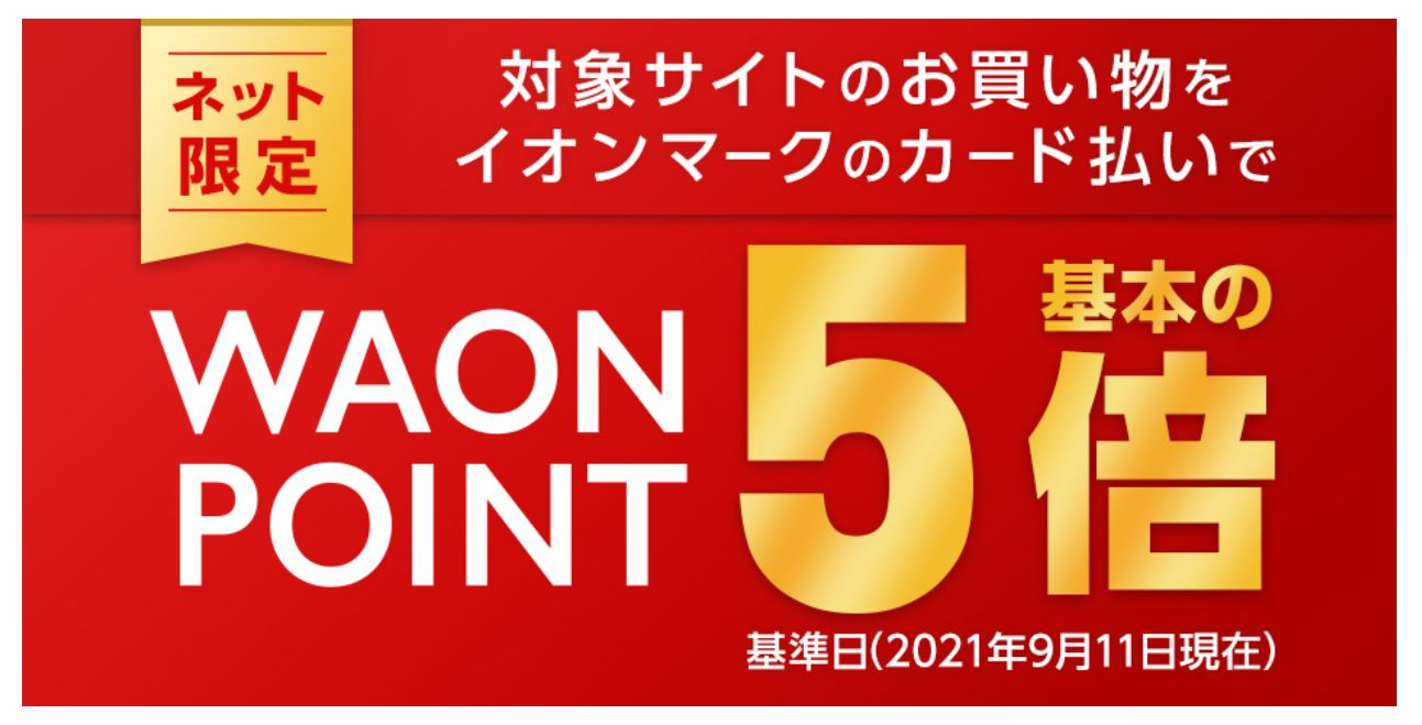 イオングループギフトサイト限定WAON POINT基本の5倍