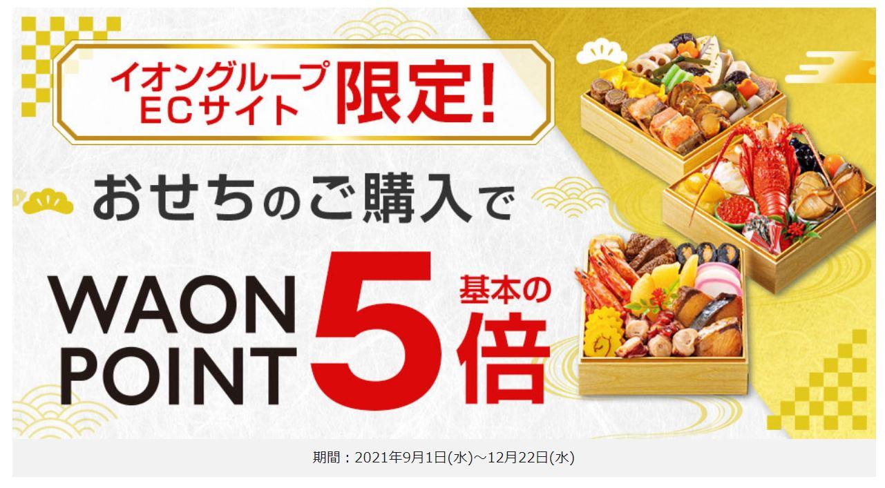 【ECサイト限定】おせちご購入でWAON POINT基本の5倍!