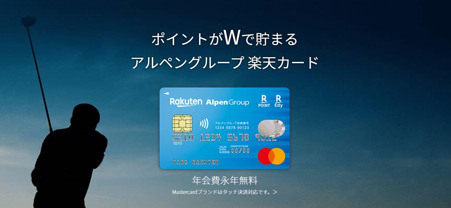 アルペン楽天カード