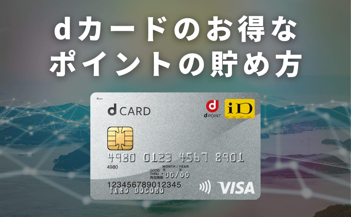 dカードのお得なポイントの貯め方