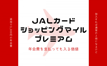 JALカードショッピングマイル・プレミアムに年会費を支払っても入る価値