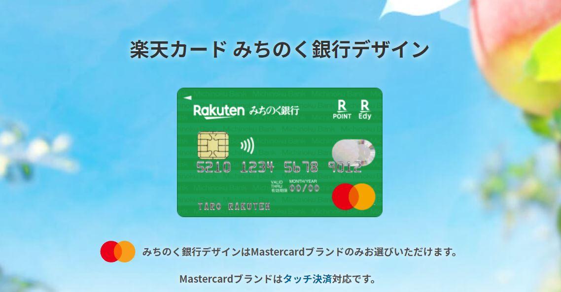楽天みちのく銀行カード