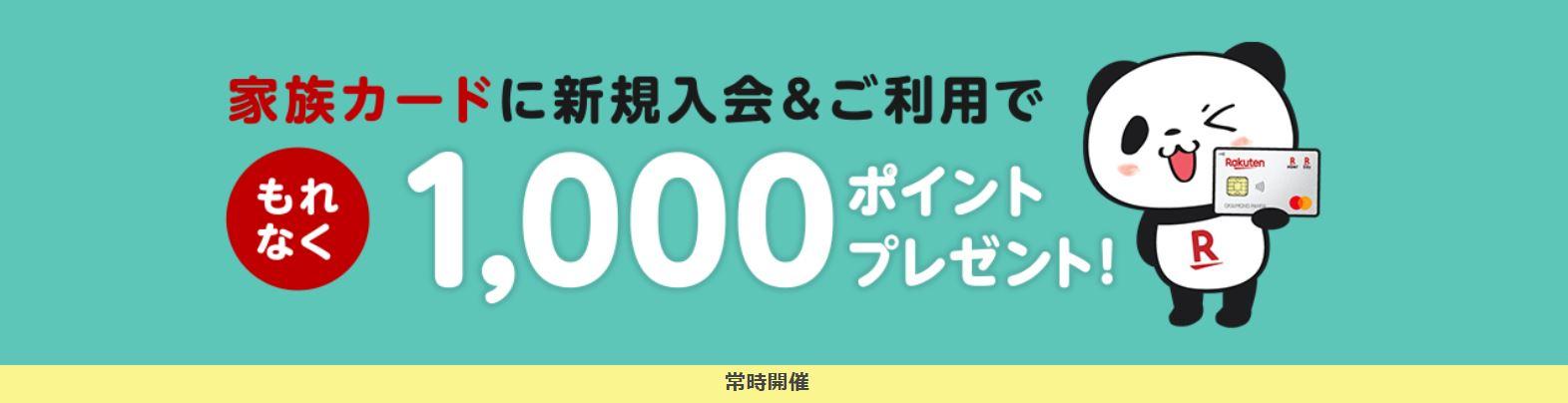 楽天家族カードキャンペーン