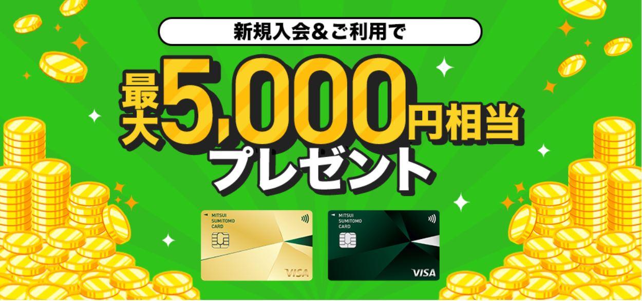 キャッシュレスプラン!最大5,000円相当プレゼント!