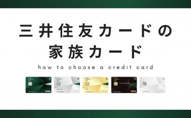 三井住友カードで家族カードを発行できるのは|年会費と家族の範囲
