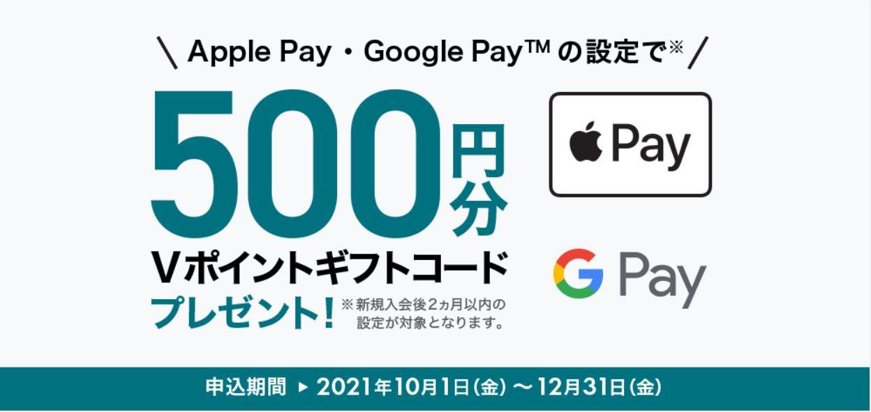 新規入会& Apple Pay・ Google Pay™ 設定でギフトコードプレゼント