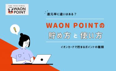 WAON POINTの還元率に違いはある?お得な貯め方と使い方