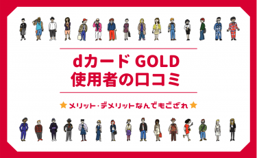 dカード GOLDの使用者のメリットとデメリットの口コミを集めてみた